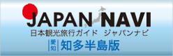 知多半島の観光情報サイト-(ジャパンナビ・知多半島ナビ・食半島)