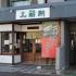 大蔵餅半田店