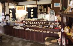 大蔵餅本店