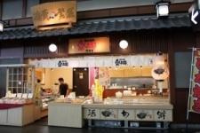 網元直売 魚太郎 空港店