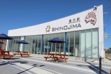 島の駅 SHINOJIMA